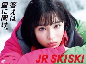JRskiski ポスター 誰