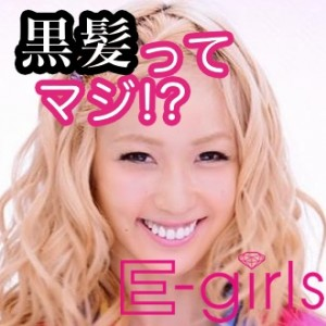E-girls あみ 黒髪