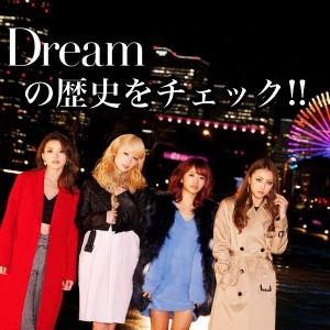 Dream|メンバー追加や脱退の歴史。新曲も!