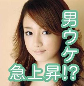 沢尻エリカが綾瀬はるかに惨敗!可愛い髪型と衣装で男ウケは復活?