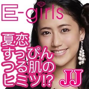 藤井夏恋(e-girls)は腹筋が歌唱力の秘密?スッピン肌と美容法の噂