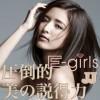 藤井萩花(E-girls)のすっぴんや髪型は?愛用のブランドや香水も