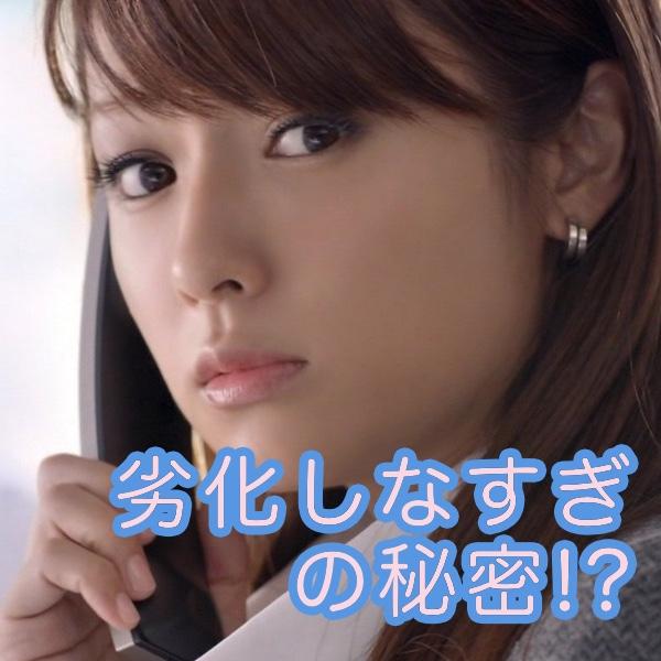 深田恭子が劣化しない秘密?眉毛やメイクの昔と今を比較してみた!