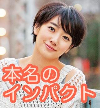 波瑠の年賀状CMは髪型がかわいい!本名やロング時代をチェック!