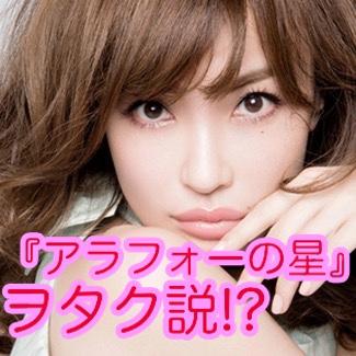 平子理沙の美白肌と唇の魅力!今はファッションよりフィギュア好き?