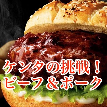 ケンタッキーのビストロ風は朝もおすすめ?うまい肉のハンバーガー!