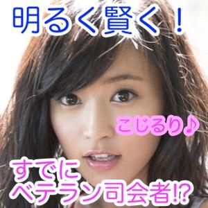 小島瑠璃子は面白いし性格いい!料理上手で賢いトークも人気!