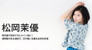 松岡茉優 演技