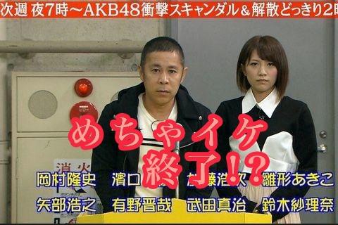 岡村隆史&高橋みなみの熱愛ドッキリ!めちゃイケに批判が殺到?