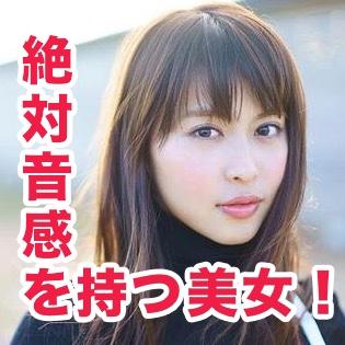 三原勇希は絶対音感のロック女子!釣り番組や他のレギュラー出演も