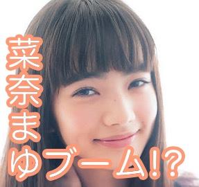小松菜奈はショートもかわいい!すっぴん眉毛や私服コーデも評判!