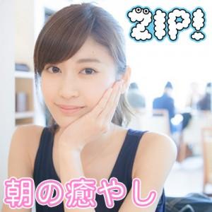 榊原美紅 ZIP!