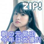 曽田茉莉江 zip