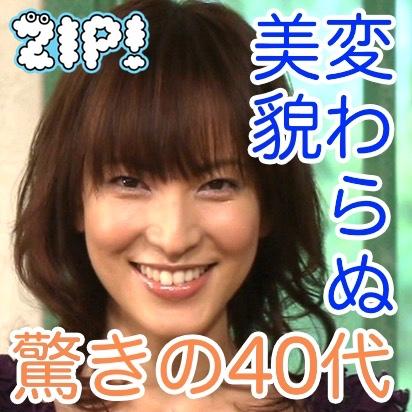 鈴木杏樹の老けない綺麗さ!歌や性格もかわいい!八戸の魅力とは?