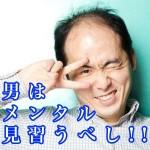 トレンディエンジェル 斉藤