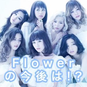 Flower|今一番熱いガールズユニット!