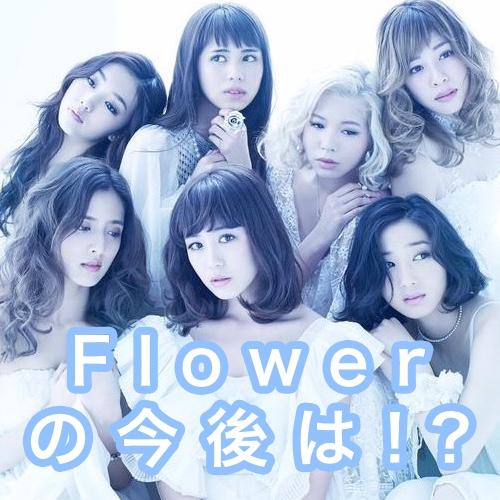 Flowerは千春脱退でれいながメインボーカル?代表曲動画もまとめ!