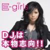 Erie(E-girls)はすっぴんも濃いハーフ顔?ダンスやDJの才能も!