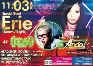 Erie(E-girls) DJ
