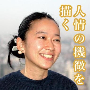 西加奈子の経歴やデビューからの作風は?おすすめ作品は大阪が舞台!