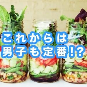 メイソンジャーで男も手作りサラダ弁当!瓶や蓋の手入れも簡単!