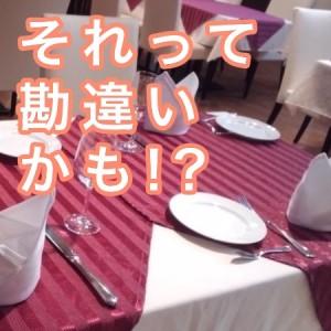 テーブルマナー タブー