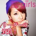 高本彩 E-girls