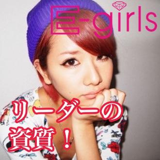 高本彩(E-girls)の歌がイイ!元cawaiiモデルで性格や出身校は?
