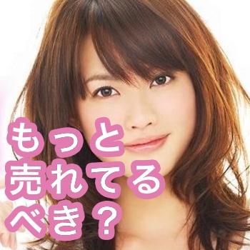 臼田あさ美はロックバンド好きな秋田美人?主演作や出演CMまとめ