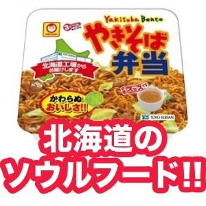焼きそば弁当 北海道限定