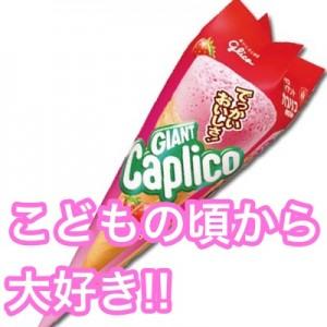 カプリコ カロリー