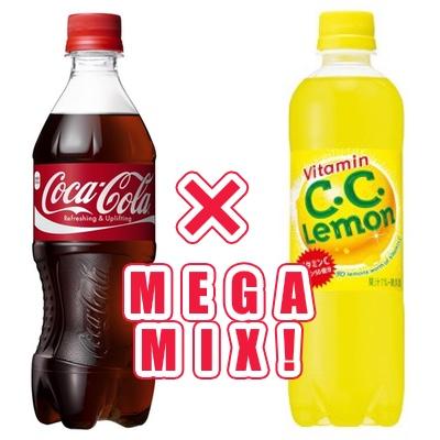 コーラはCCレモンでも透明に!牛乳など理由は?味は意外と美味しいww