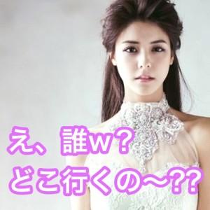 藤井美菜 韓国顔