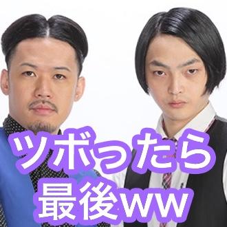 ピスタチオ(お笑い)の白目ネタww伊地知と小澤のイケメン私服も!