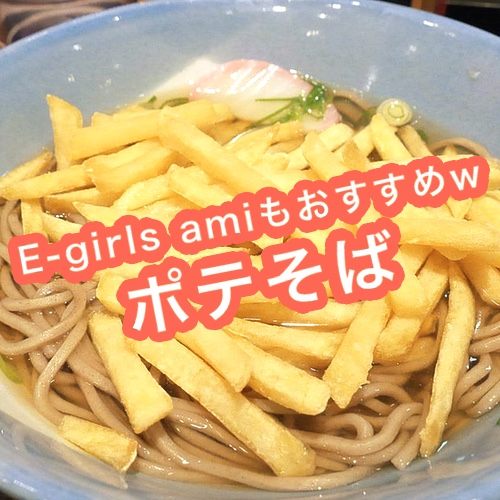 「ポテそば」美味しい?阪急若菜VS富士そば!amiは別々で食べたいw