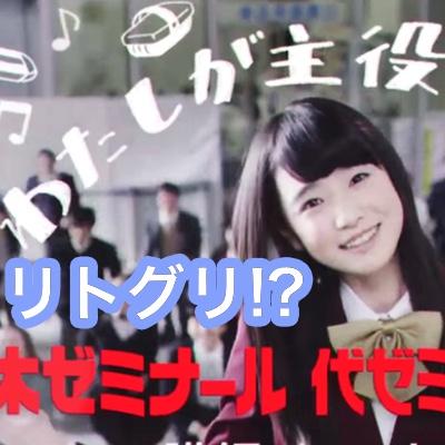 高橋ひかるの代ゼミCM「人生は一度きり」のダンス!歌はリトグリ?