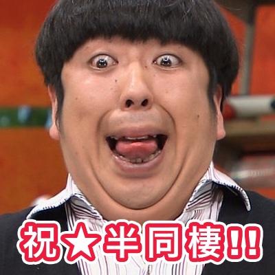 日村勇紀が神田愛花との半同棲で健康GET!ダイエット食事も継続中?