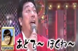 日村勇紀 貴乃花