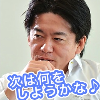 堀江貴文先生の「情弱になるな!」人生のしくじりから学ぶ名言まとめ