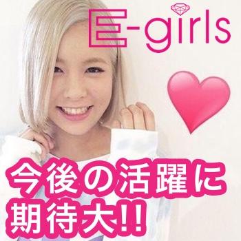 市來杏香(E-girls)に大注目!2人目金髪キャラの歌唱力とダンス!