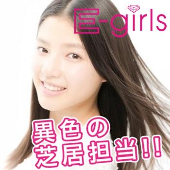 石井杏奈は初の女優E-girls!ショートもボブもかわいい!出演CMも