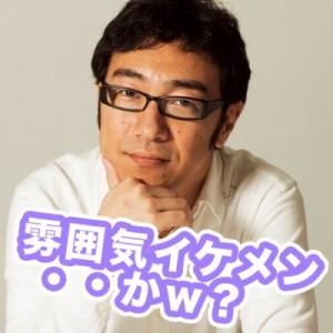 角田晃広 イケメン