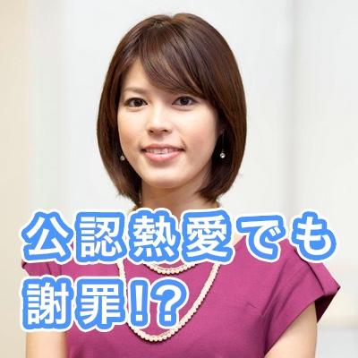 神田愛花の私服がかわいいと評判!日村と釣りも◎ 謝罪にトラウマ?