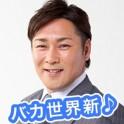 元木大介 バラエティ