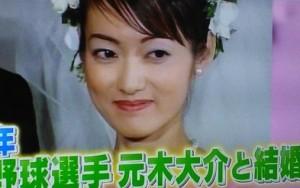 元木大介 嫁