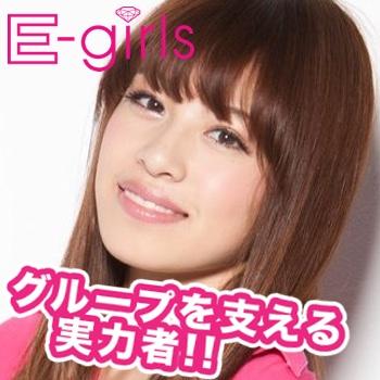 中島美央(E-girls)のあだ名ゴリラってw可愛い前髪とダンスの実力!