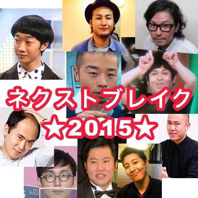 ネクストブレイク芸人2015★ピン&コンビを大予想!リズムか踊りか?