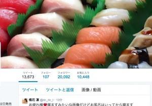 橘花凛 寿司