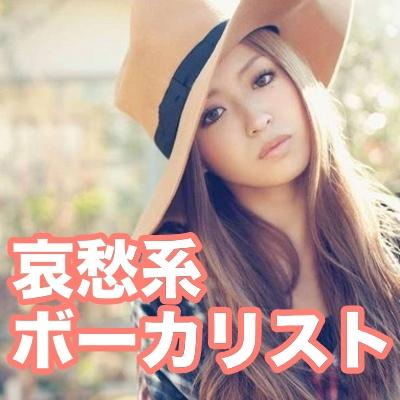 YU-Aの札幌の高校時代や本名は?声や歌い方が哀愁系!私服や髪型も