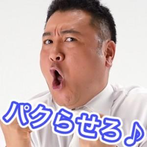 ザキヤマ パクリ